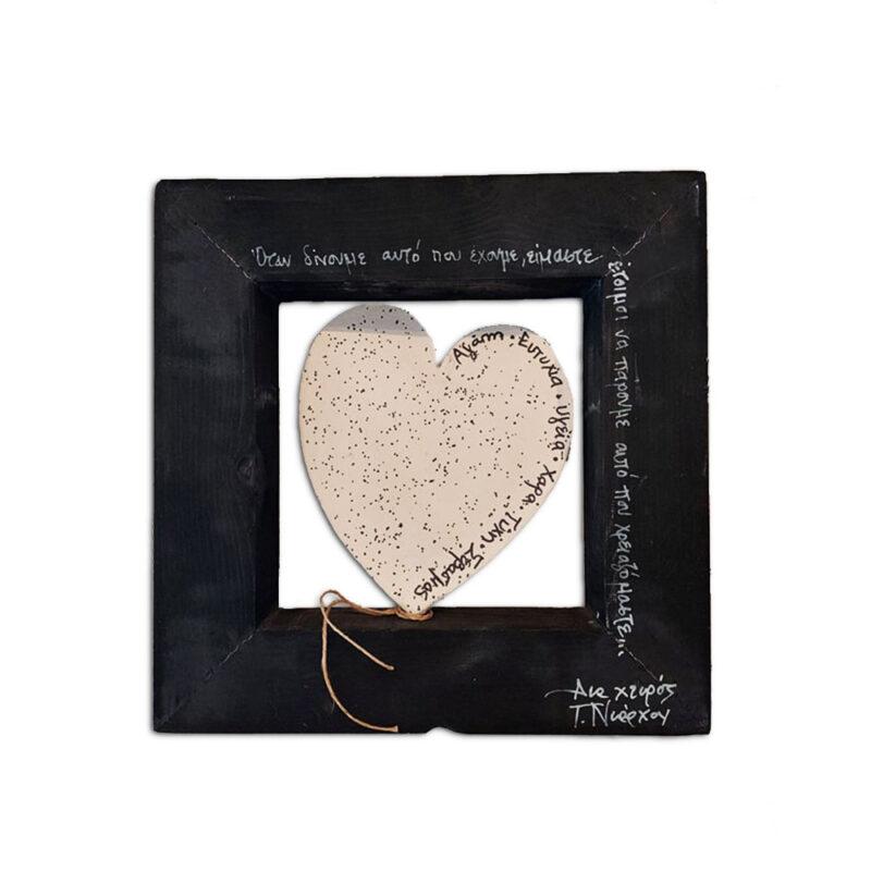 Ξύλινο Διακοσμητικό Κάδρο με Κεραμική Καρδιά, χειροποίητο