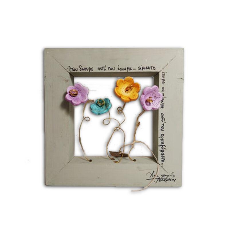 Ξύλινο Διακοσμητικό Κάδρο με Κεραμικά λουλούδια,επιτραπεζιο η επιτοιχιο