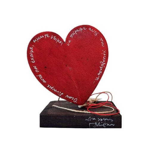 Επιτραπεζια Διακοσμητικη Καρδια